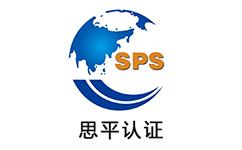 SPS思平认证