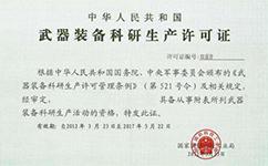 武器装备科研生产许可咨询