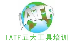 IATF五大工具培训