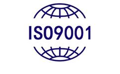 ISO9001质量beplay体育官网下载咨询